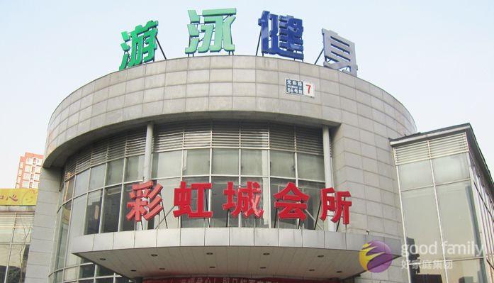 彩虹城社区健身俱乐部